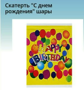 """Скатерть""""С Днем Рождения"""" 220*130 см"""