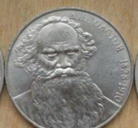 Горький, Толстой, Циолковский 1 рубль СССР
