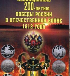 """Альбом с монетами """"200 лет Победы в войне 1812 г."""""""