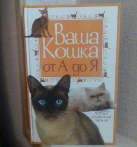 Книга Ваша Кошка от А до Я