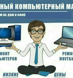 Ремонт компьютеров и ноутбуков. Срочный выезд.