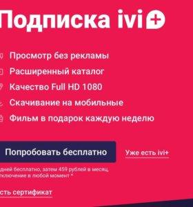 ivi подписка на 1 месяц