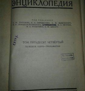 Большая Советская Энциклопедия 1946 года