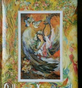 Книга Омар Хаям