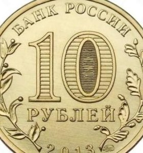 Манеты юбилейные по 10 рублей