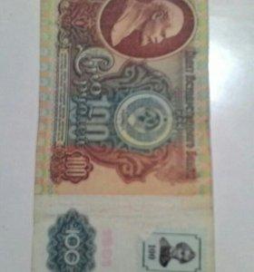 Советские 100 руб