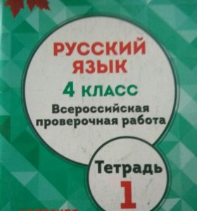 Тетради по впр4кл