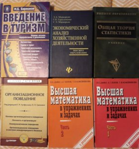 Высшая математика, туризм, статистика и др.