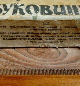 Вязальная машинка Буковинка