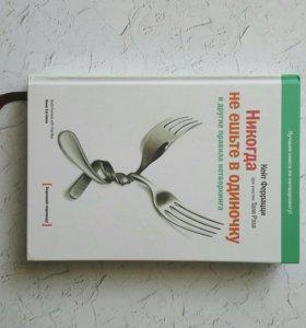 Книга Кейт Феррацци Никогда не ешьте в одиночку