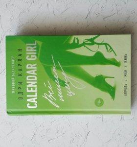 Книга Одри Карлан Всё имеет свою цену