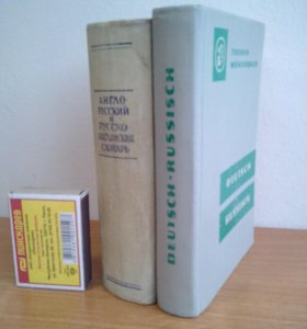 Англо-русский и немецко-русский словари