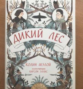 Книги «Дикий лес» Колин Мэлой