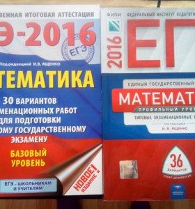2 Сборника ЕГЭ-математика
