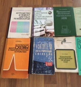 Книги по ЭВМ и радиотехнике