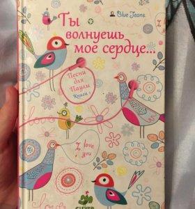 Книга «Ты волнуешь моё сердце»
