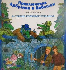 Книга Скобелева Приключения Арбузика и Бебешки