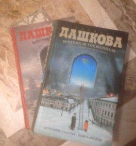Книги Дашкова Полина