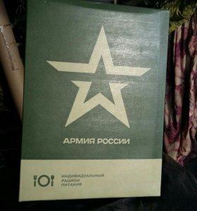 Продам сухой паёк Российской Армии.