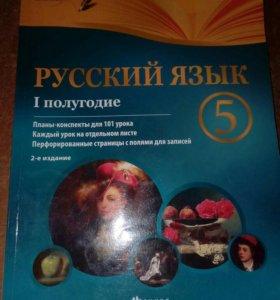 Планы-конспекты Русский язык 5 класс