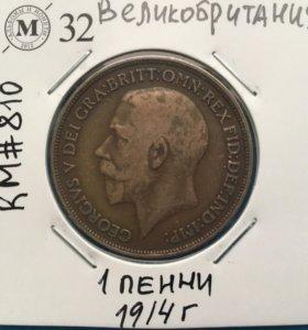 Монета Великобритании 1 пенни 1914 г