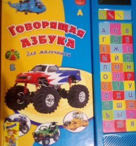 Говорящая азбука для мальчиков
