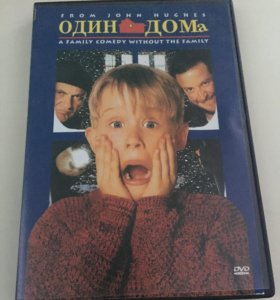 Фильм один дома