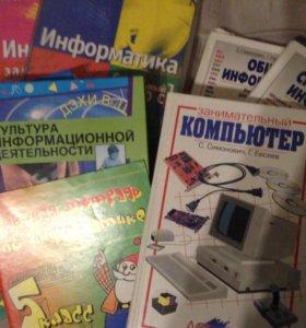 Книги. Учебники по информатике