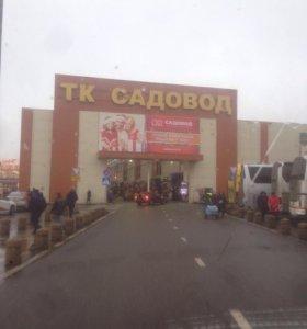 Поездки на Садовод