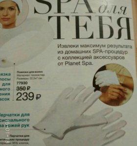 Перчатки для косметмческих процедур, avon