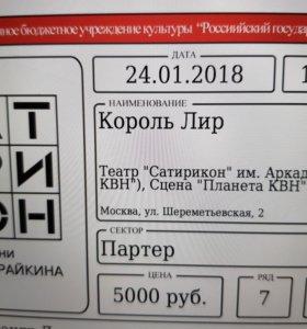 Билеты в театр Сатирикон