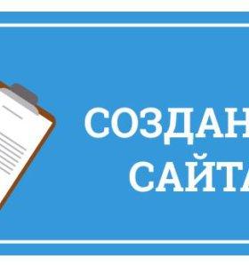 Разработка сайта / SEO продвижение в Туле