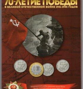 70-летие Победы в ВОВ 1941-1945 годов.