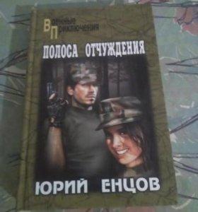 """Книга """"Полоса отчуждения"""" Юрий Енцов"""
