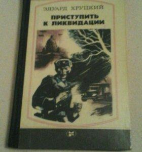 """Э. Хруцкий """" Приступить к ликвидации """"."""