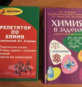 Сборники для подготовки к ЕГЭ по химии