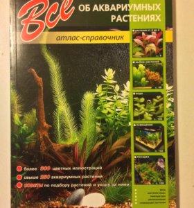 Всё об аквариумных растениях. Атлас-справочник.