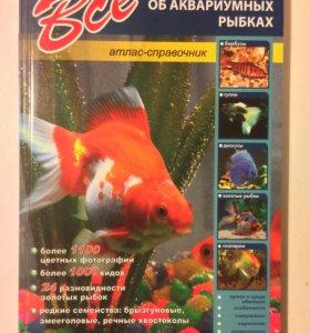 Всё об аквариумных рыбках. Атлас-справочник.