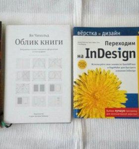 Книги для дизайнера