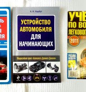 Книги по вождению