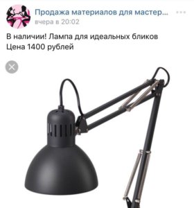 Лампа икеа терциал