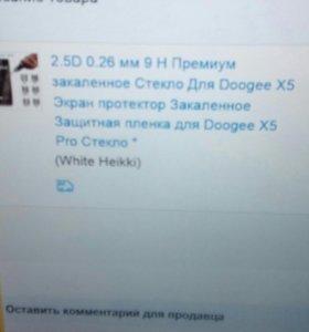 Doogee X5 защитная пленка