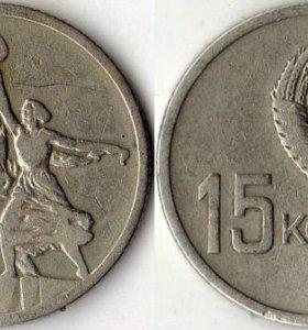 15 копеек 1917-1967