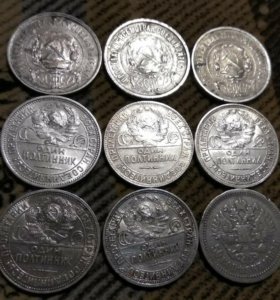 50 копеек 1921 1922аг 1924 тр пл 1926 1927 серебро