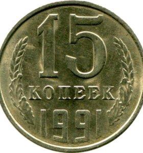15 копеек 1991 год