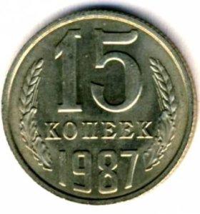 15 копеек 1987