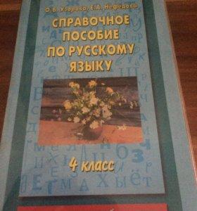 Учебное пособие по русскому языку 1-4 класс