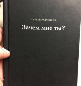 Сборник стихов Сергей Радченков
