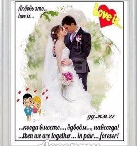 Love is...с вашей фотографией Формат А4 без рамки