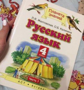 Учебник по русскому 4 класс